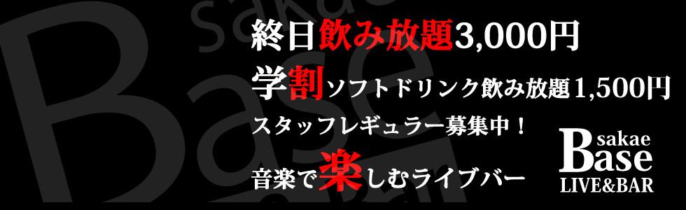 名古屋栄 ライブバーsakaeBaseからのお知らせ