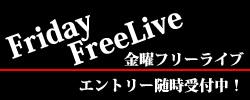 フリーライブ 毎月第1・第3金曜日 まずはここから!初めての方も大歓迎です。お気軽にご参加ください