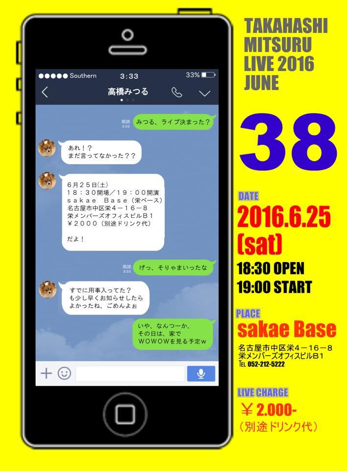 TAKAHASHI MITSURU  サザンオールスターズLIVE 2016 JUNE