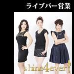 ライブバー営業&Shine4ever