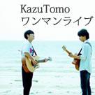 KazuTomo ワンマンLive  ~2017年もKazuTomoとずっともっと~