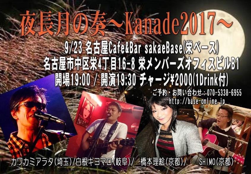 夜長月の奏~Kanade2017