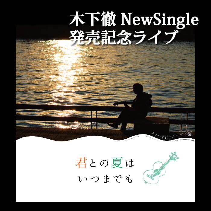 木下徹 『NewSingle『君との夏はいつまでも』発売記念ライブ』