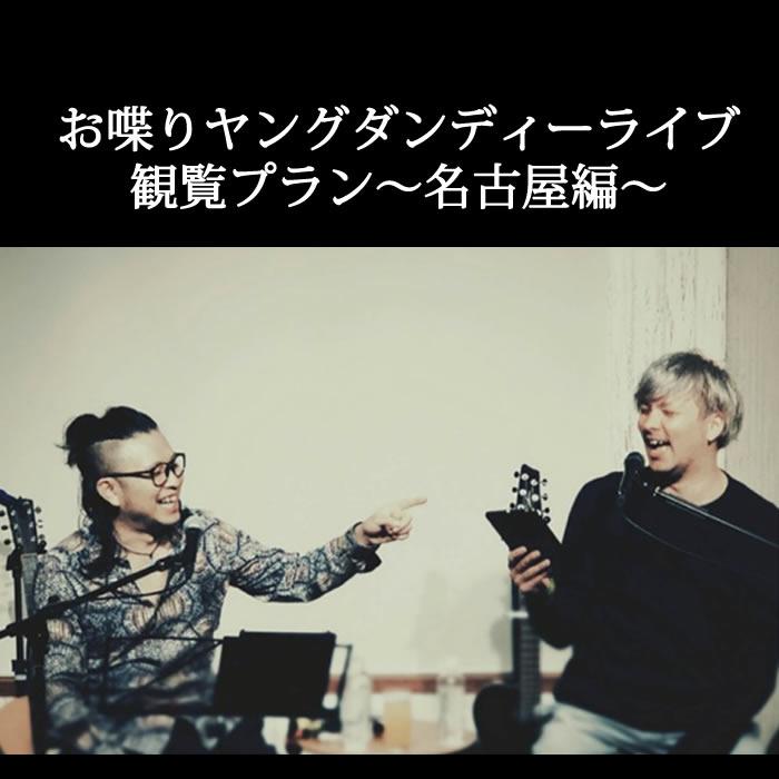お喋りヤングダンディーライブ観覧プラン〜名古屋編〜