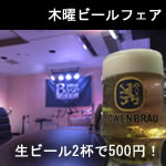 木曜ビールフェア