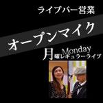 月曜レギュラーミニライブ&オープンマイク