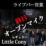 オープンマイク&Little Conyミニライブ