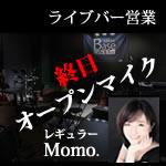 オープンマイク&Momo.ミニライブ
