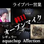 オープンマイク&aquachop・Affectionミニライブ