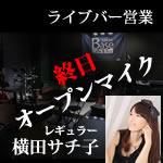 オープンマイク&横田サチ子ミニライブ