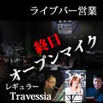 オープンマイク&Travessia ミニライブ