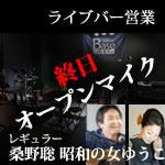 オープンマイク&桑野聡 昭和の女ゆうこ ミニライブ
