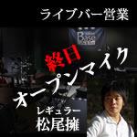 オープンマイク&松尾擁ミニライブ