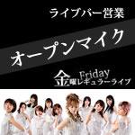 金曜レギュラーshine4everミニライブ&オープンマイク