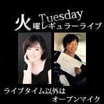 火曜レギュラーミニライブ&オープンマイク
