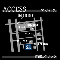 ACCSESS アクセス