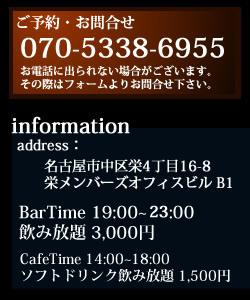 ライブバー 名古屋 SakaeBase ご予約・お問い合わせ 名古屋市中区栄4丁目16-8 栄メンバーズオフィスビルB1 Open:18:00 Close:24:00 Charge:1,000yen