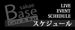 ライブバー 名古屋 SakaeBase ライブ・イベントスケジュール