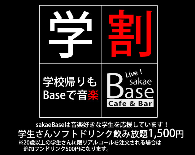 sakaeBaseは音楽好きな学生を応援しています!音楽系の大学、専門学校に在学中の方、午後7:00~8:00の入店でチャージ半額!500円! 学校帰りに寄ってみませんか?:名古屋ライブバー sakaeBase