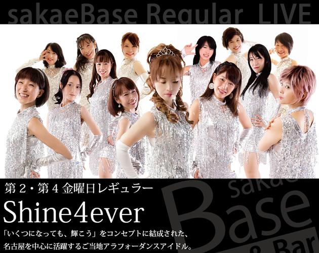 金曜レギュラーライブ Shine4ever